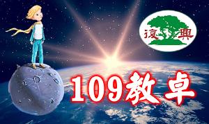 109教學卓越