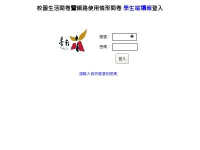 http://163.26.134.3/life/login.aspx