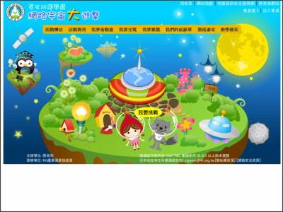 兒童網站 pic