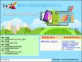 臺南市網路成癮防級中心宣導影片與教學資源