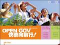 2015  OPEN GOV,快樂向前行!