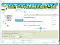 臺南市104學年度健康促進網路問卷系統