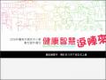 2016年臺南市國民中小學數位創作擂台「健康智慧逗陣來!」
