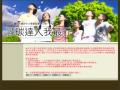 2013年臺南市國民中小學網路暑假作業「減碳達人我最行」