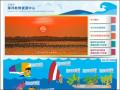 臺南市海洋教育資源中心
