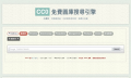 CC0 免費圖庫搜尋引擎 | WFU BLOG
