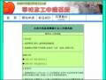 學校志工申請系統