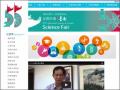 中華民國第55屆中小學科學展覽會