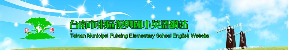 Web Title:東區復興國小英語網站