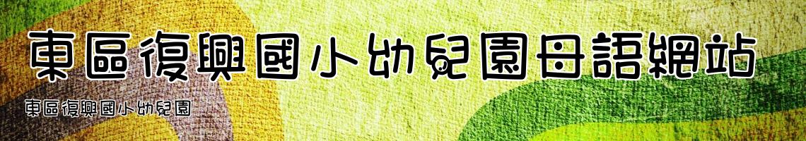 Web Title:東區復興國小幼兒園