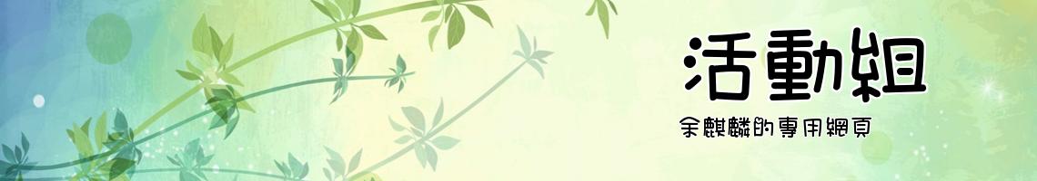 Web Title:余麒麟的專用網頁