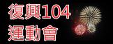 104運動會報名